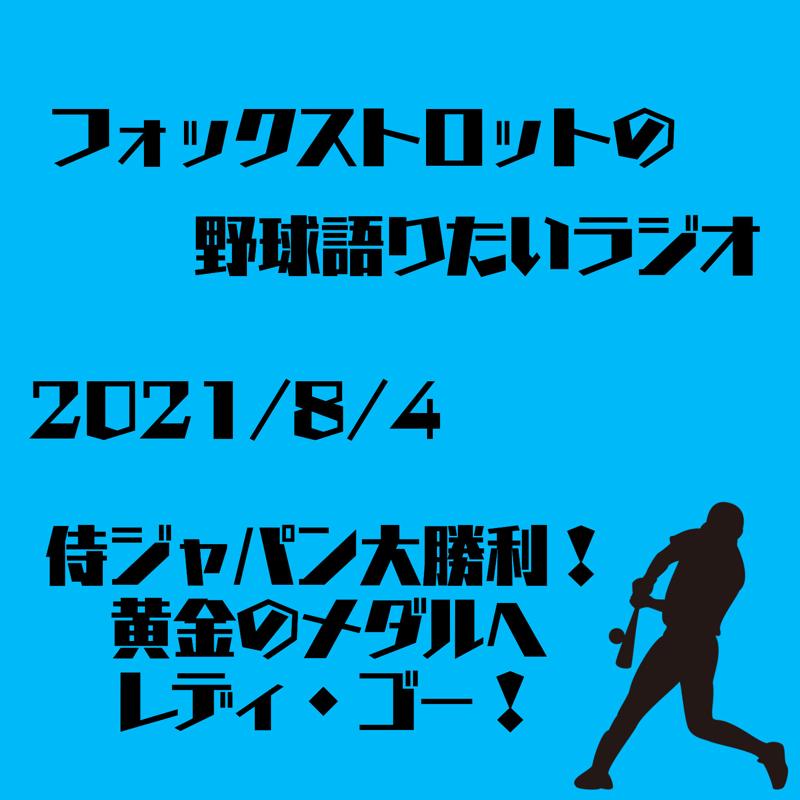 8/4 侍ジャパン大勝利!黄金のメダルへレディ・ゴー!