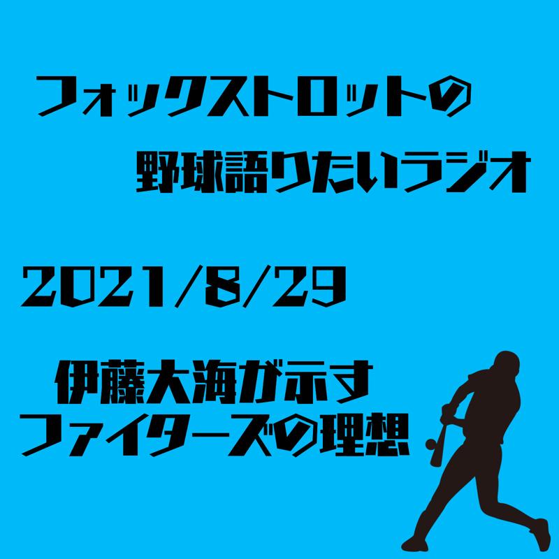 8/29 伊藤大海が示すファイターズの理想