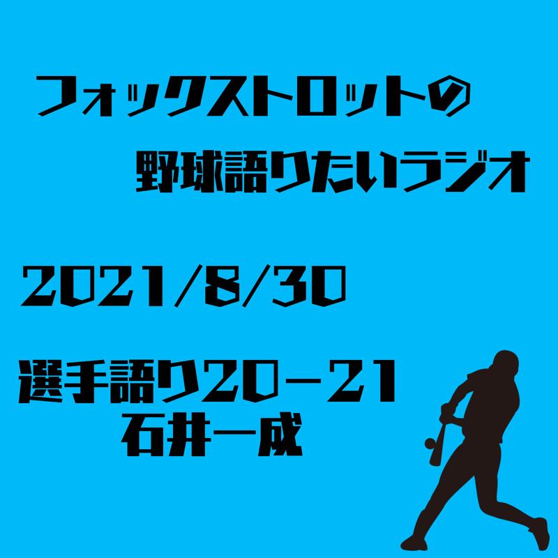 8/30 選手語り20−21 石井一成