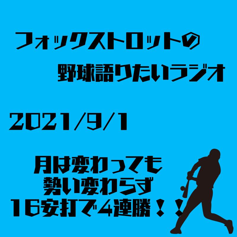9/1 月は変わっても勢い変わらず16安打で4連勝!!