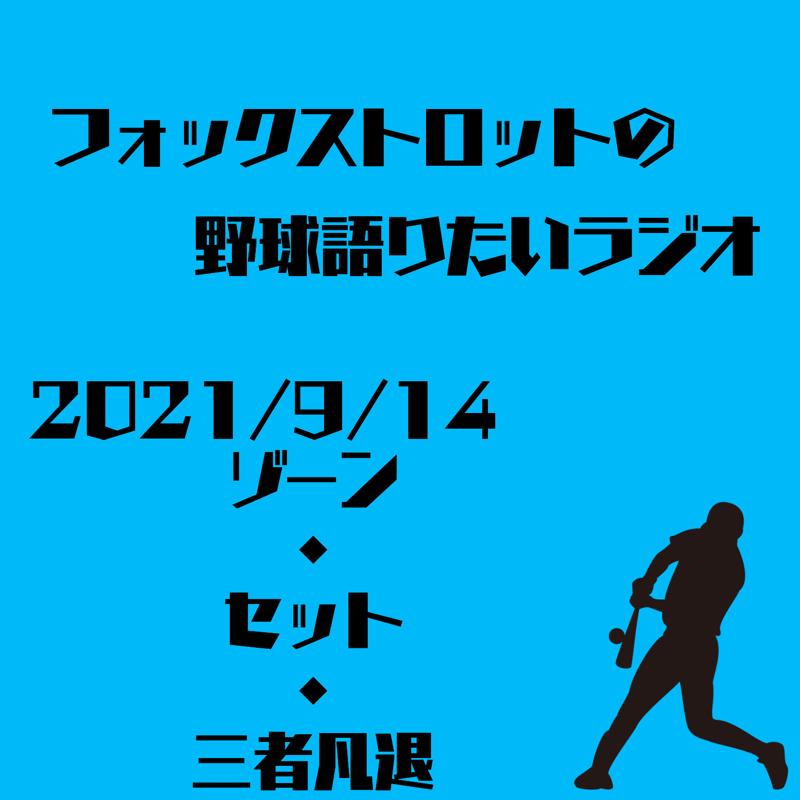 9/14  ゾーン・セット・三者凡退