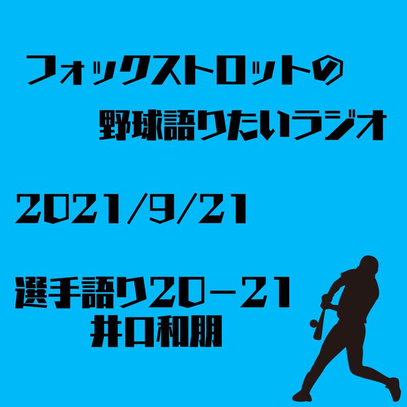 9/21 選手語り20−21  井口和朋