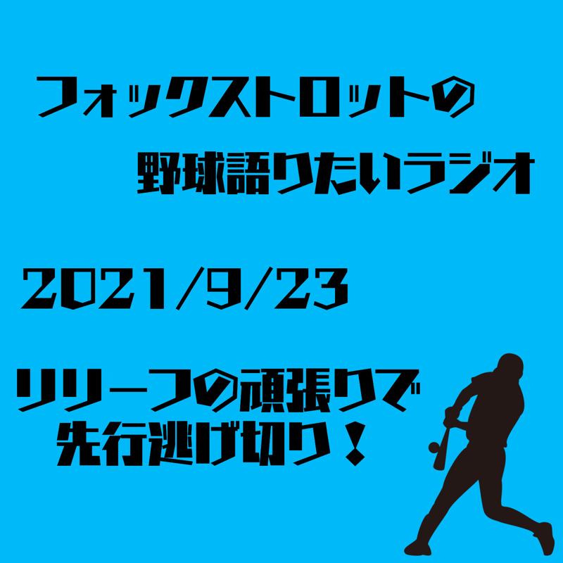 9/23 リリーフの頑張りで先行逃げ切り!