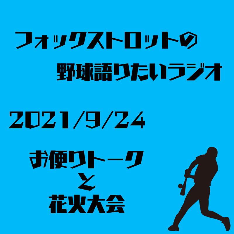 9/24 お便りトークと花火大会