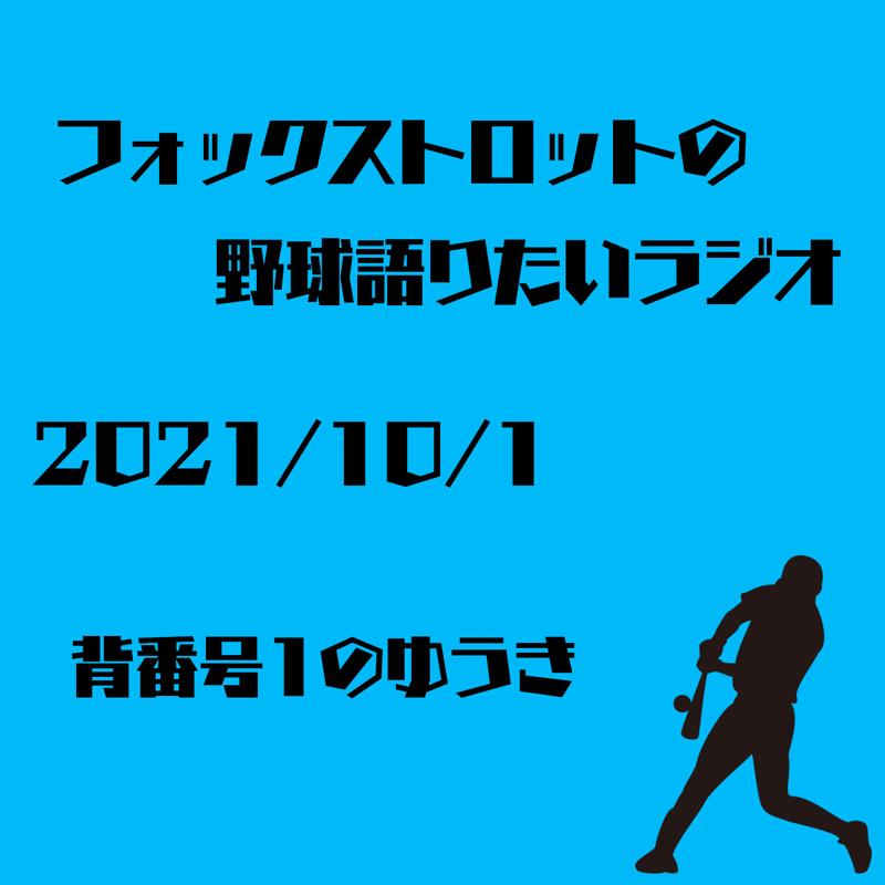 10/1  背番号1のゆうき