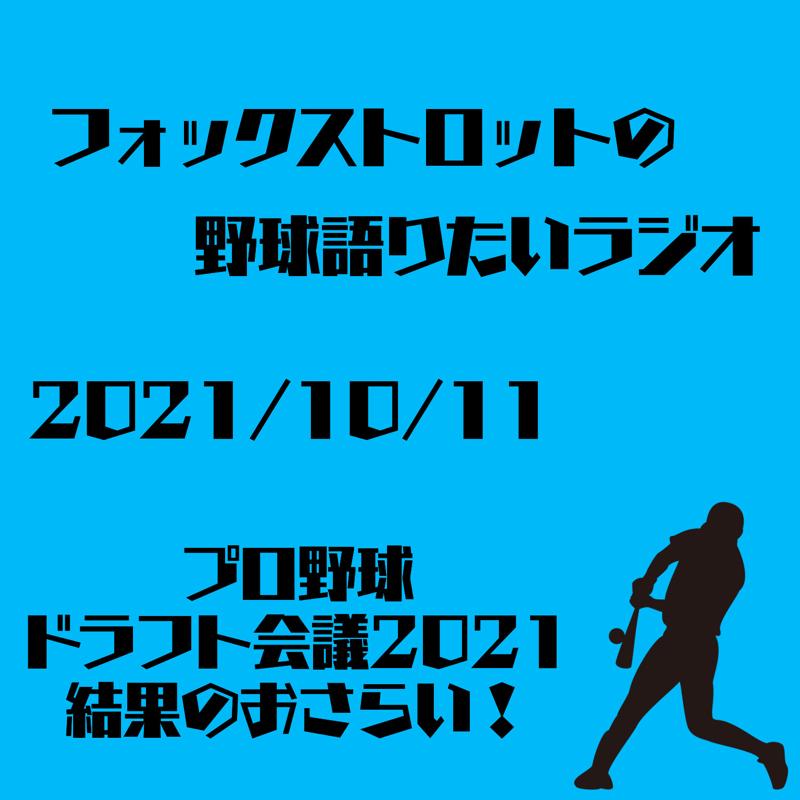 10/11 プロ野球ドラフト会議2021 結果のおさらい!