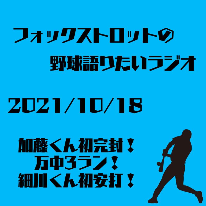10/18 加藤くん初完封!万中3ラン!細川くん初安打!