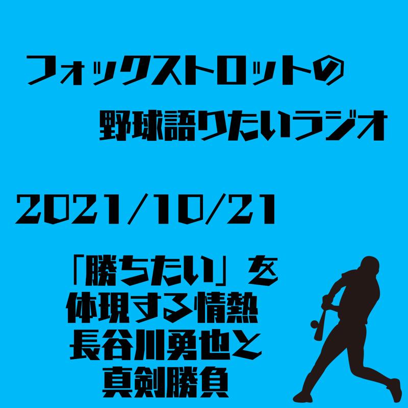 10/21 「勝ちたい」を体現する情熱 長谷川勇也と真剣勝負