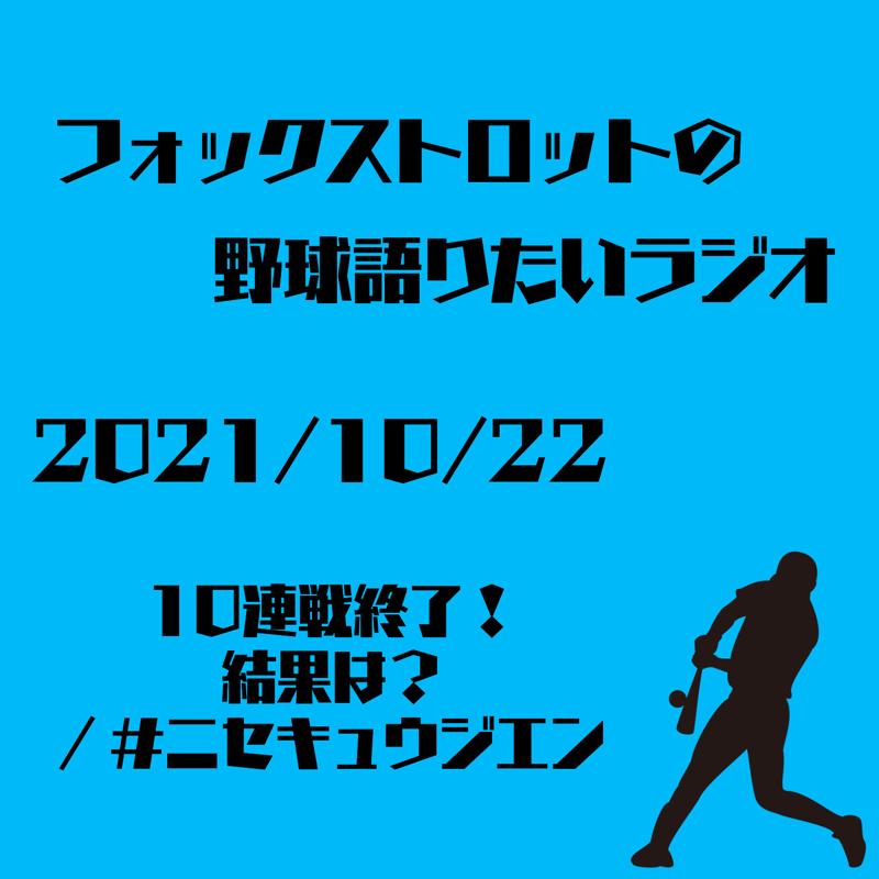 10/22 10連戦終了!結果は?/ #ニセキュウジエン