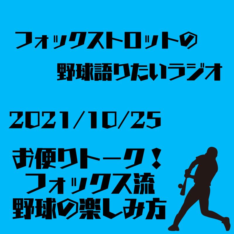 10/25 お便りトーク!🦊流野球の楽しみ方