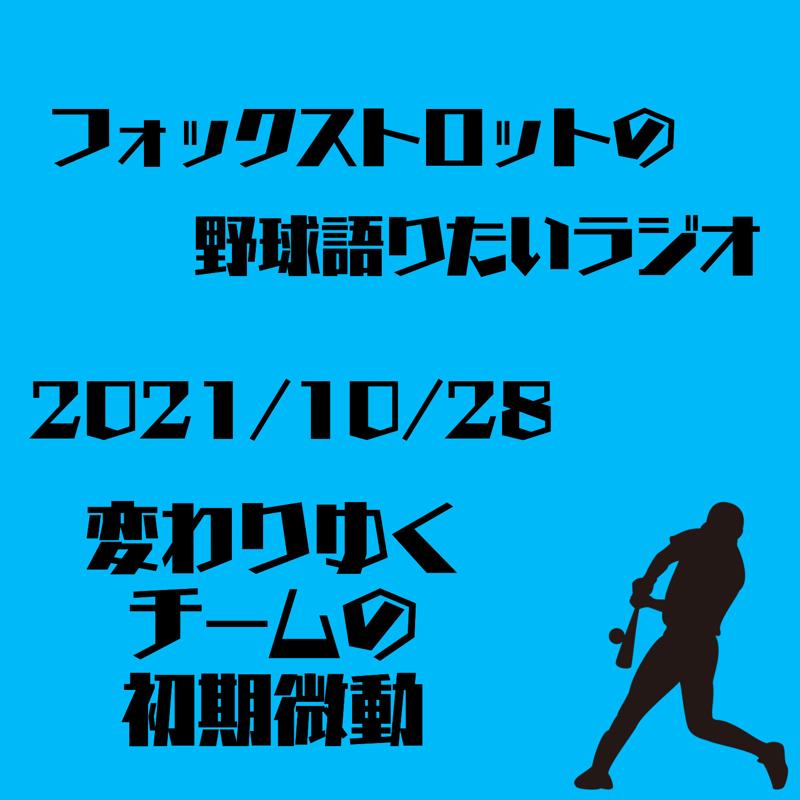 10/28 変わりゆくチームの初期微動