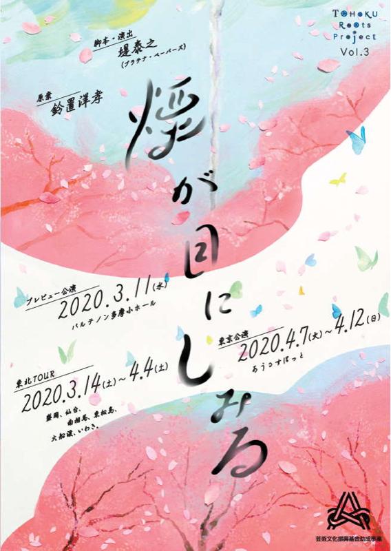 #48 宮城東松島にてツアー開幕目前!!