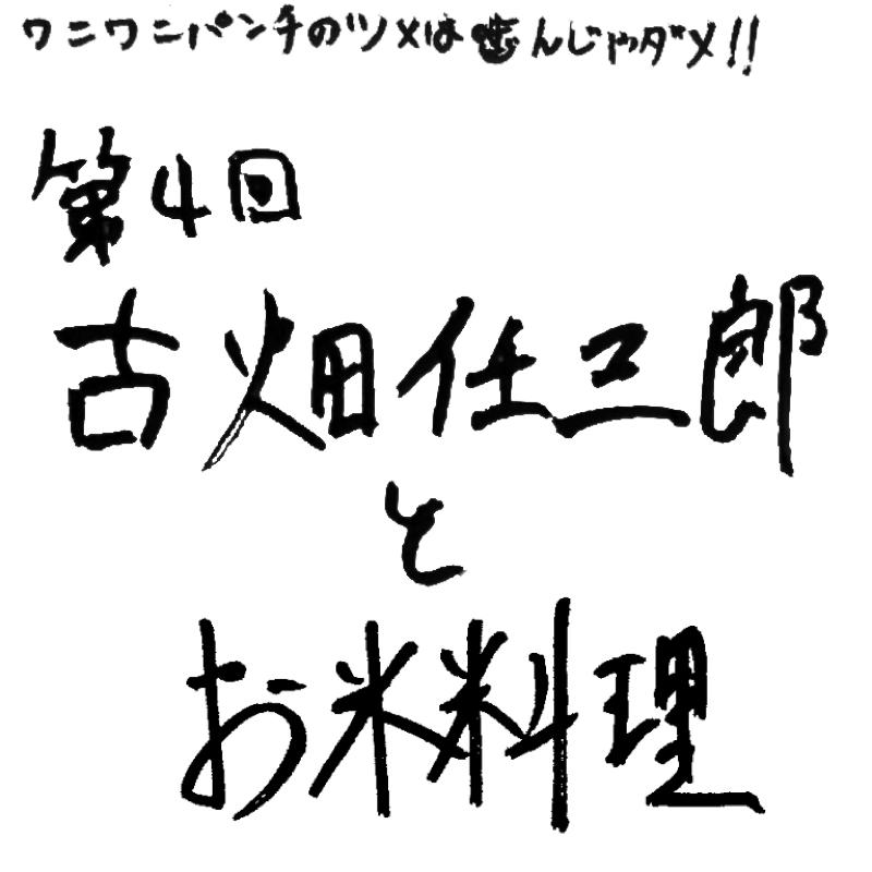 第4回 古畑任三郎とお米料理