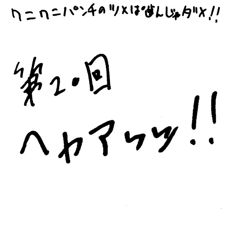 第20回 ヘャァッッ!!