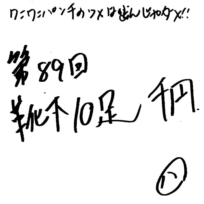 第89回 靴下10足千円