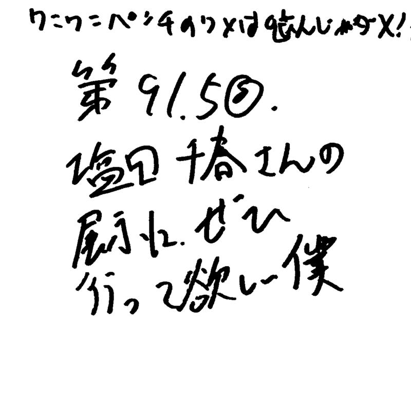 第91.5回 塩田千春さんの展示にぜひ行って欲しい僕