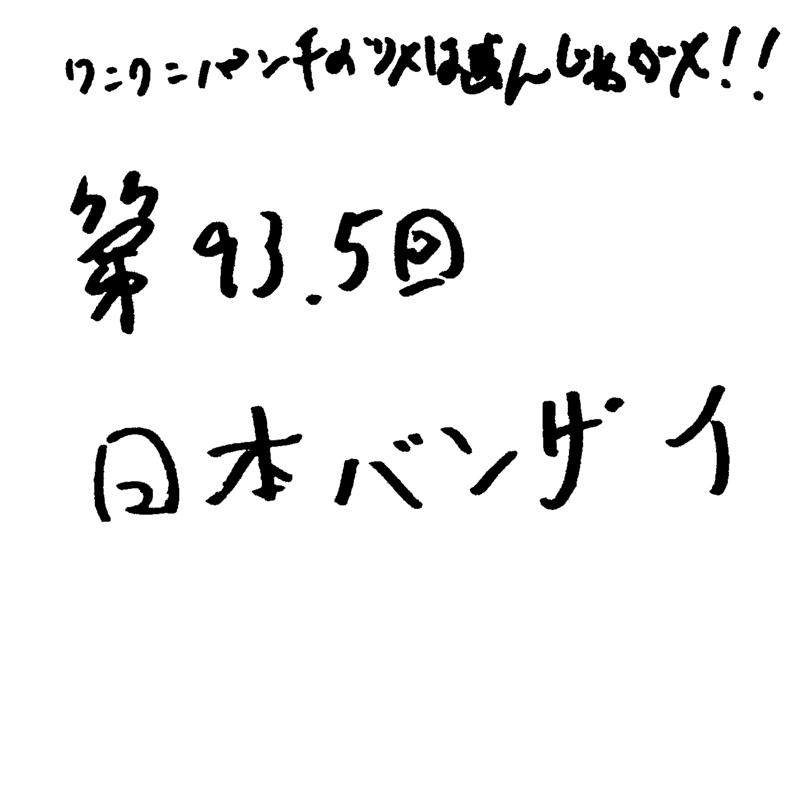 第93.5回 日本バンザイ