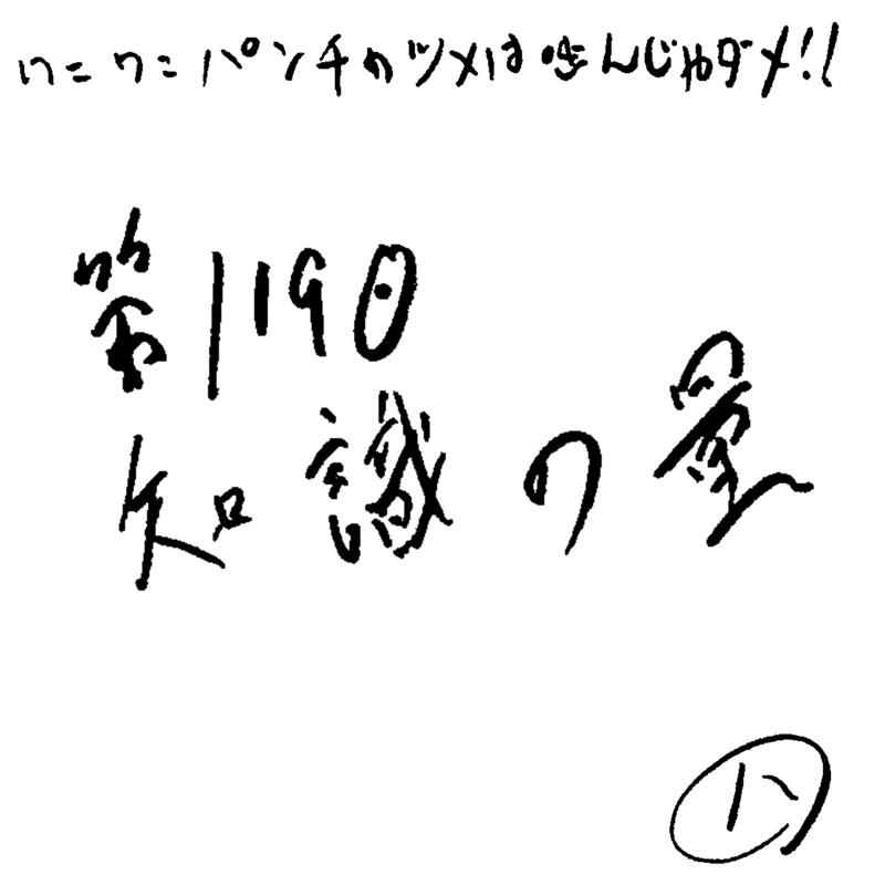 第119回 知識の量