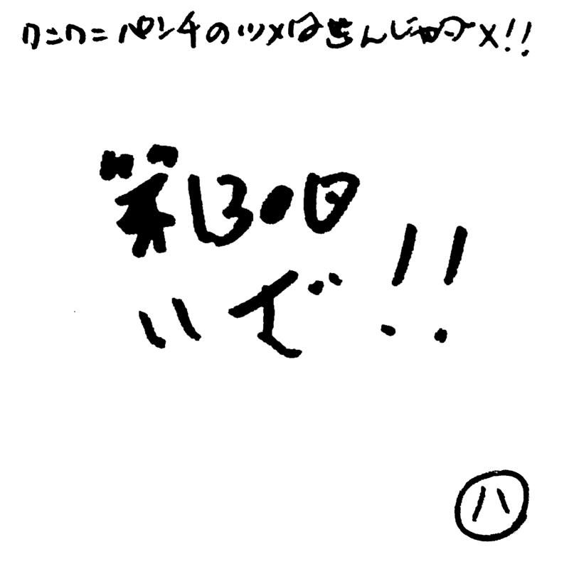 第130回 いざ!!!