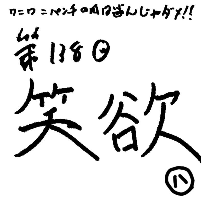 第138回 笑欲