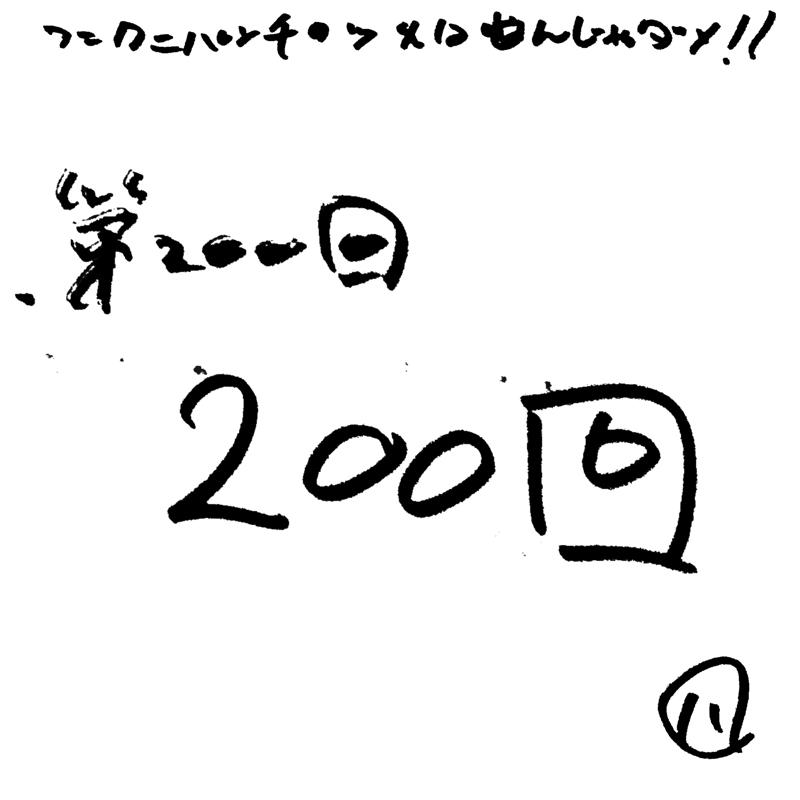第200回 200回
