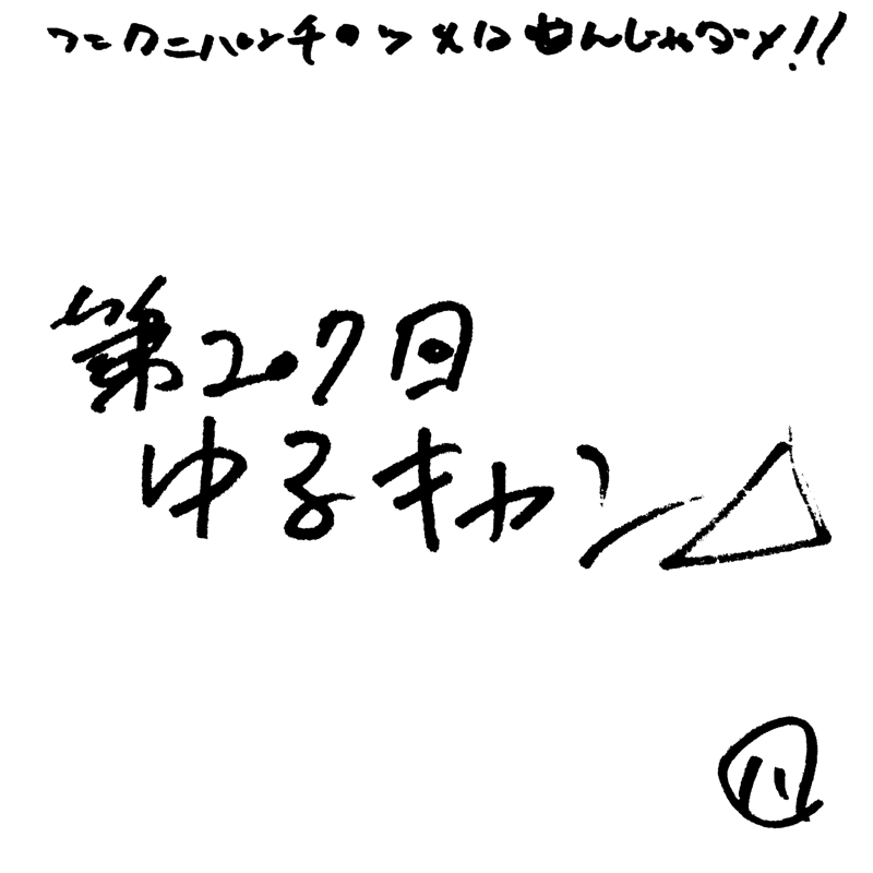 第207回 ゆるキャン△