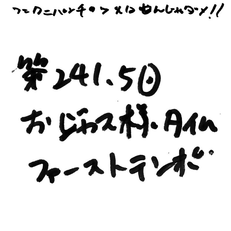 第241.5回 おジャス様タイム・ファーストテンポ