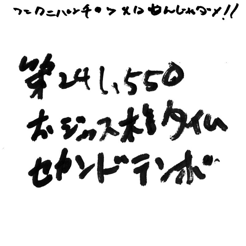 第241.55回 おジャス様タイム・セカンドテンポ