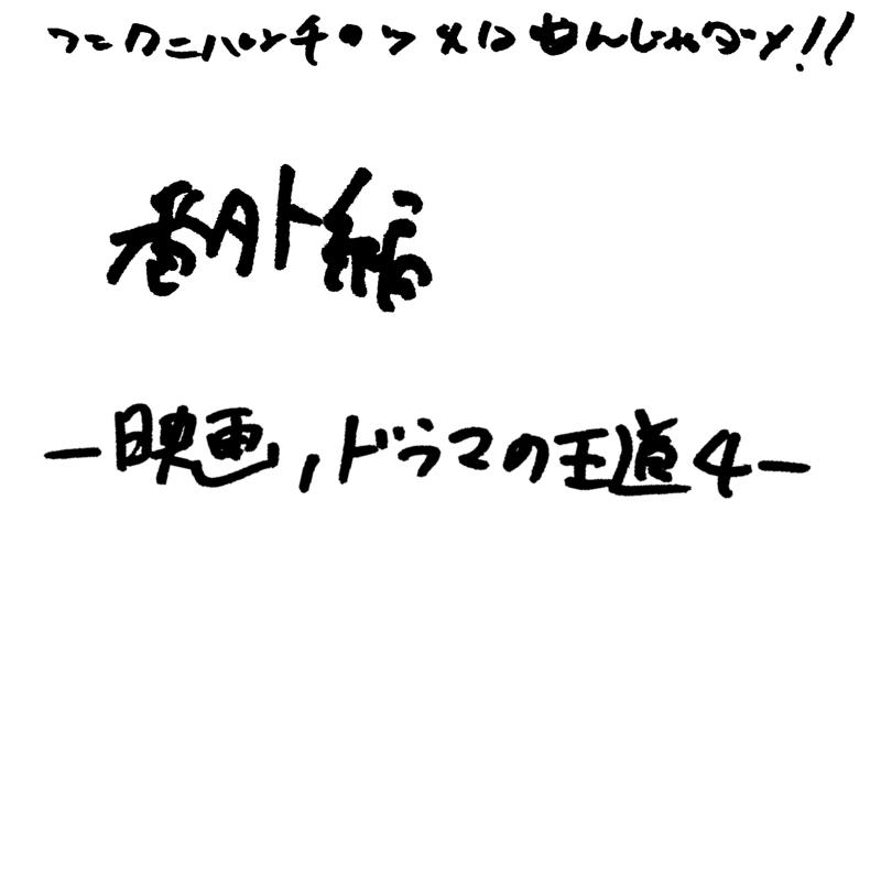 番外編ー映画、ドラマの王道4ー