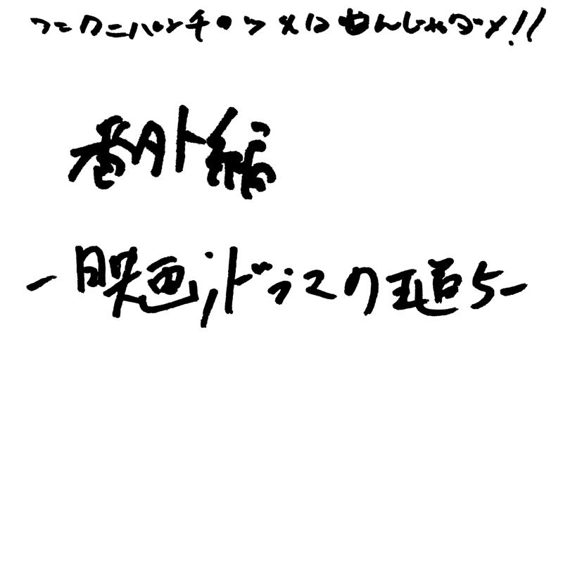 番外編ー映画、ドラマの王道5ー