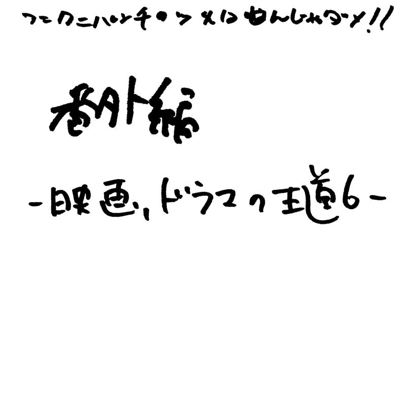 番外編ー映画、ドラマの王道6ー