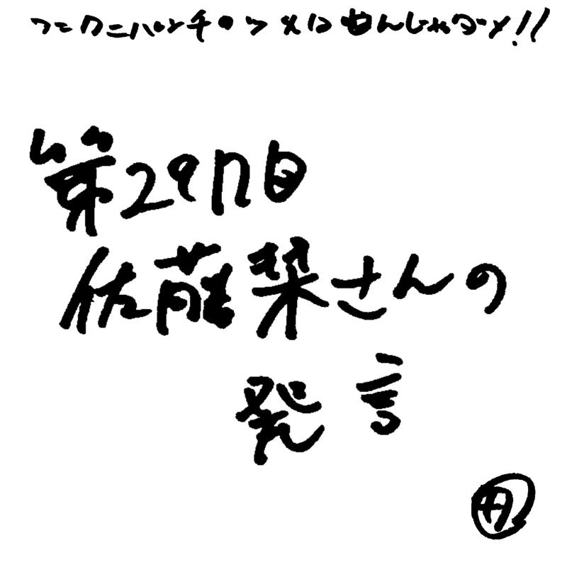 第297回 佐藤栞さんの発言