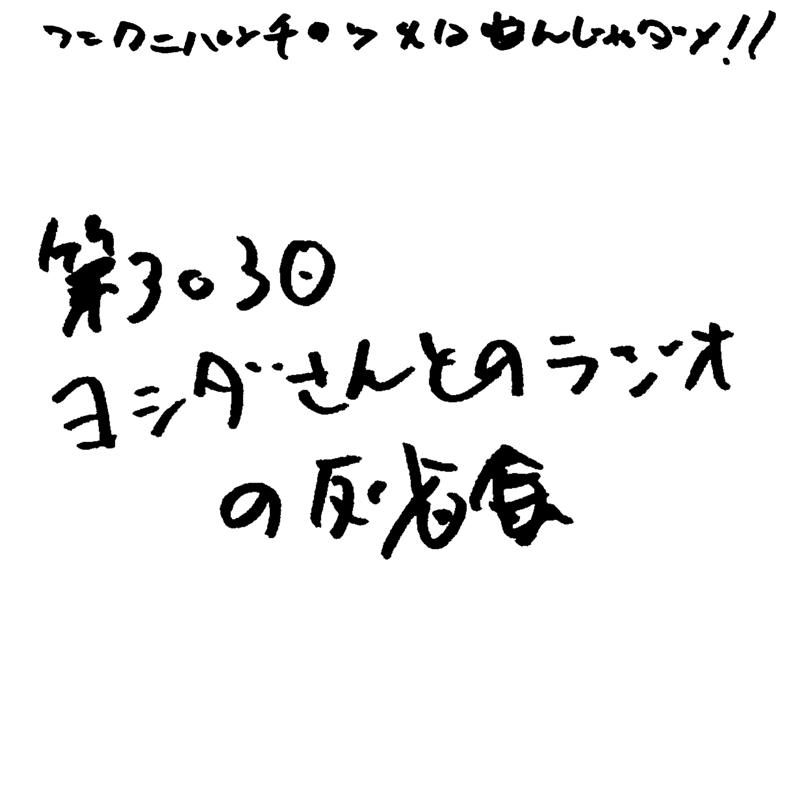 第303回 ヨシダさんとのラジオの反省会