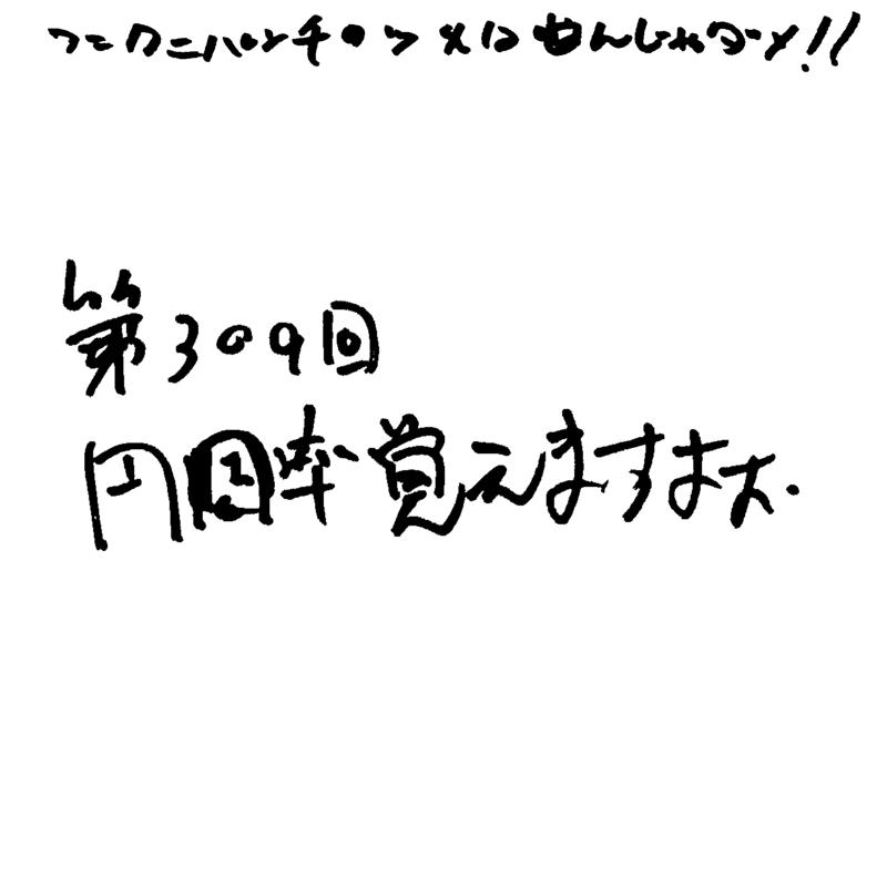 第309回 円周率覚えますよぉ