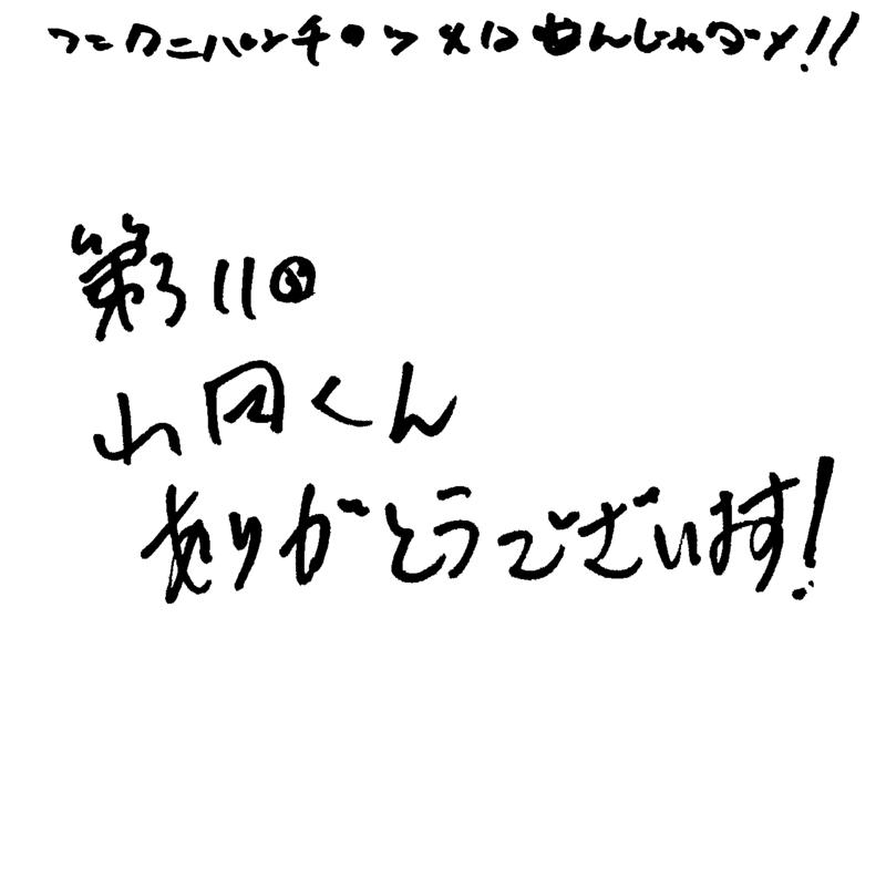 第311回 山田くんありがとうございます!