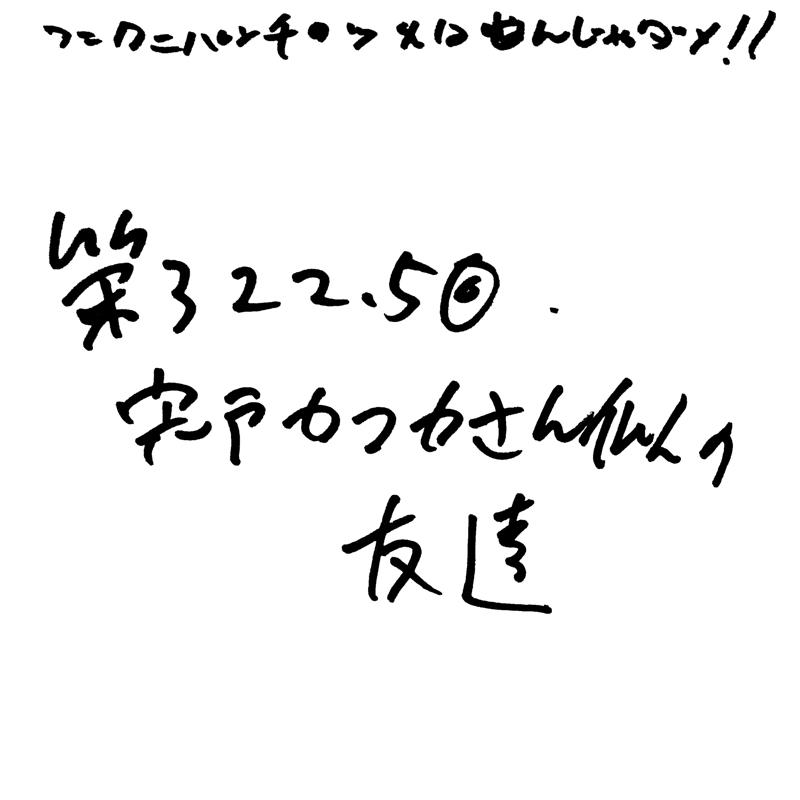 第322.5回 宍戸カフカさん似の友達