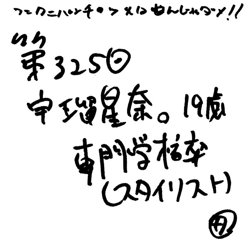 第325回 宇瑠星奈。19歳専門学校卒(スタイリスト)