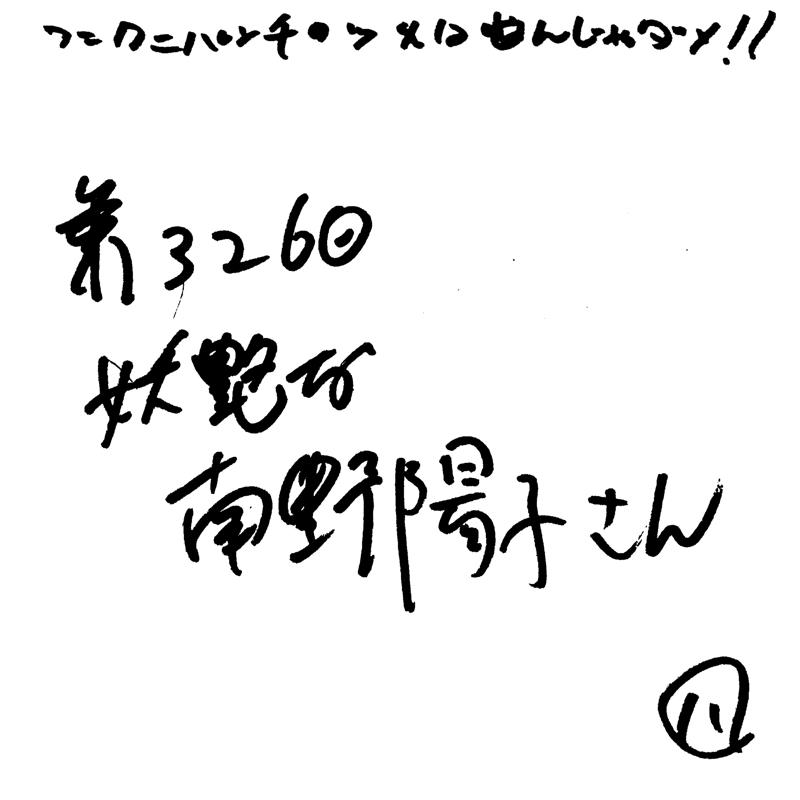 第326回 妖艶な南野陽子さん