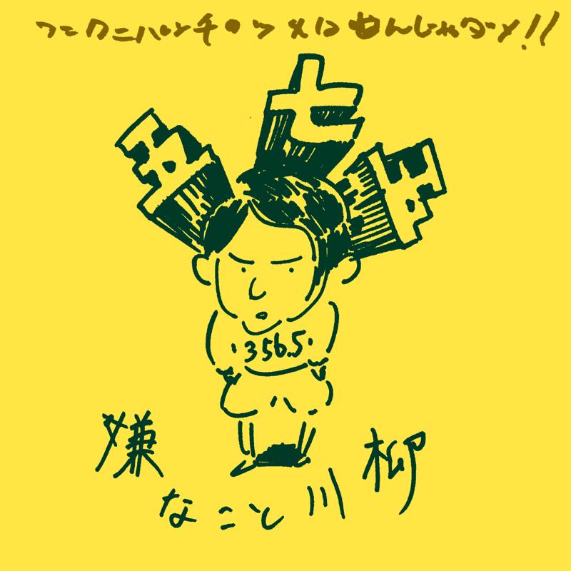 第356.5回 嫌なこと川柳