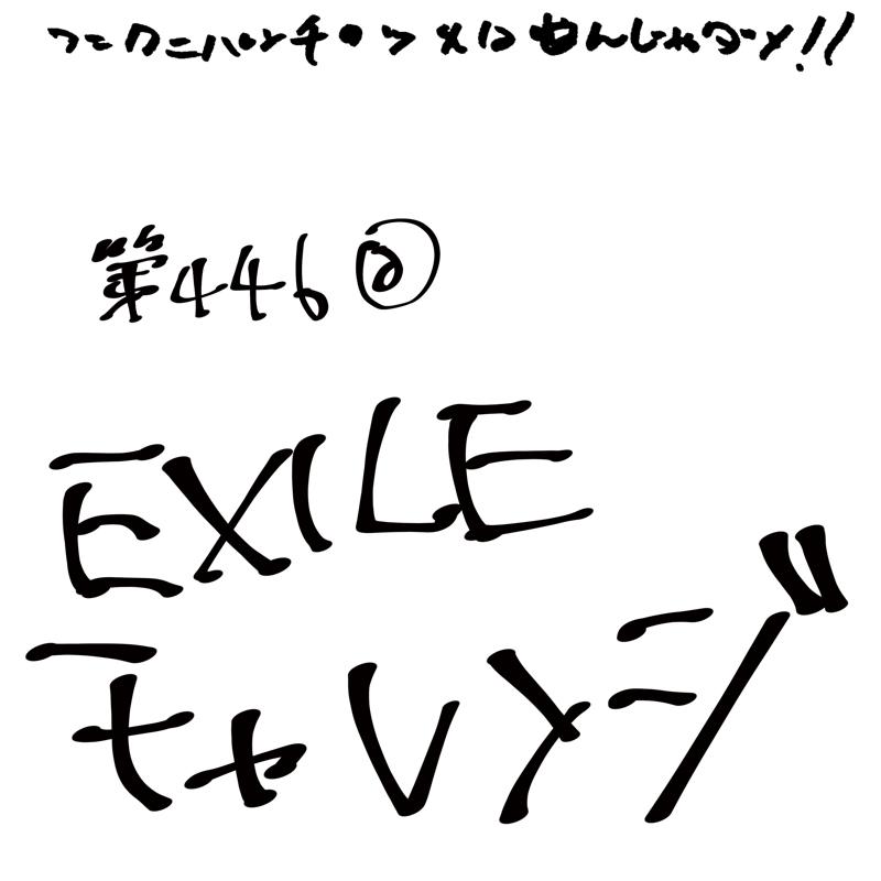 第446回 EXILEチャレンジ