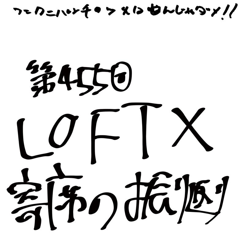 第455回 LOFT X寄席の振り返り