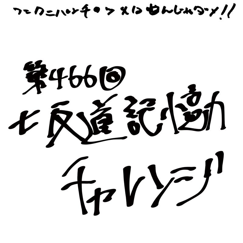 第466回 坂道記憶力チャレンジ