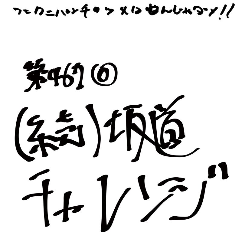第467回 (続)坂道チャレンジ