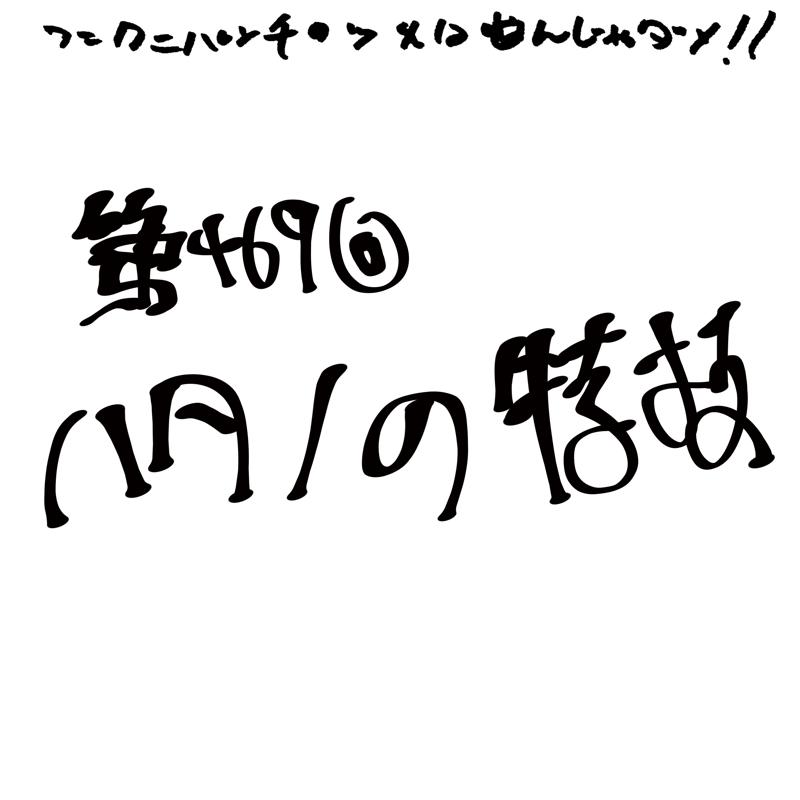 第469回 ハタノの特技