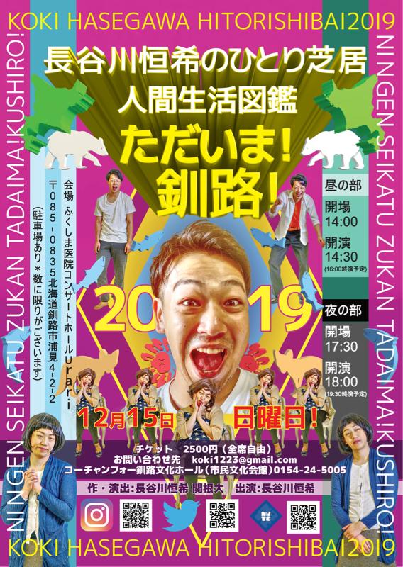 番外自習 「すぐそこ釧路公演」