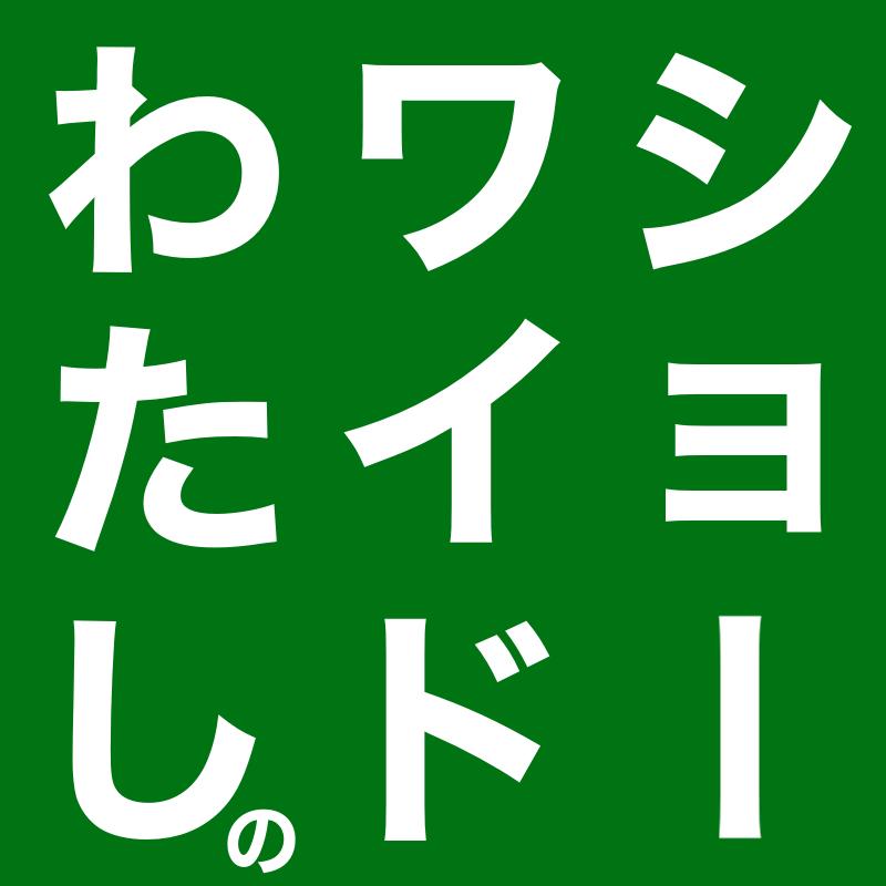 富士山、箱根駅伝、アビガン、櫻坂46