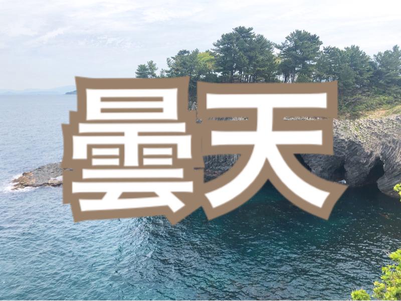 曇天レディオVol.1