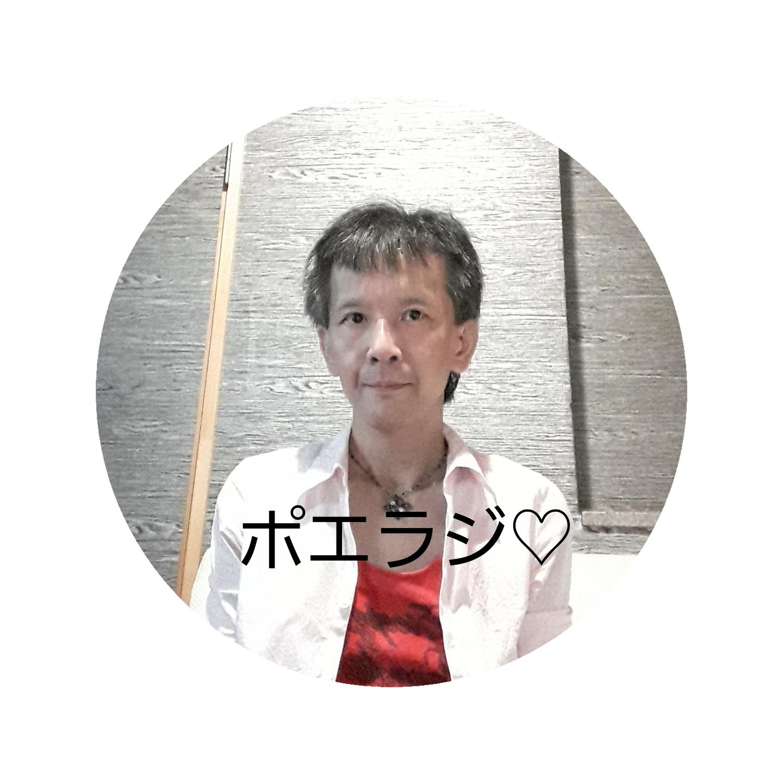 ポエラジ♡#71