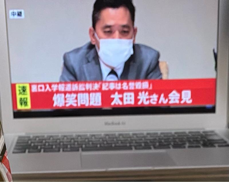 太田さんの記者会見