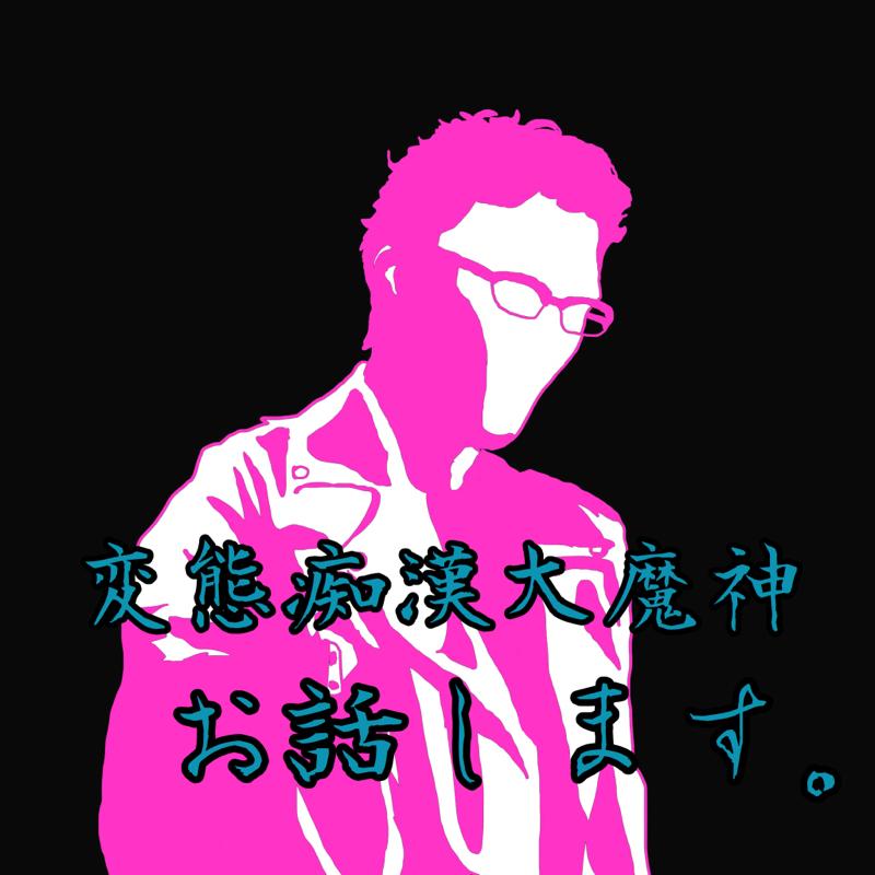 #19-4 失恋多き男、変態痴漢大魔神。